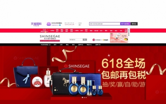 Shinsegae to sell goods in China's No.1 online shopping mall