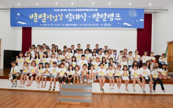 [Advertorial] KDB Foundation begins 2017 art education for marginalized kids