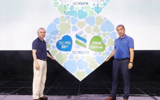 [Photo News] Standard Chartered Korea celebrates 88 years