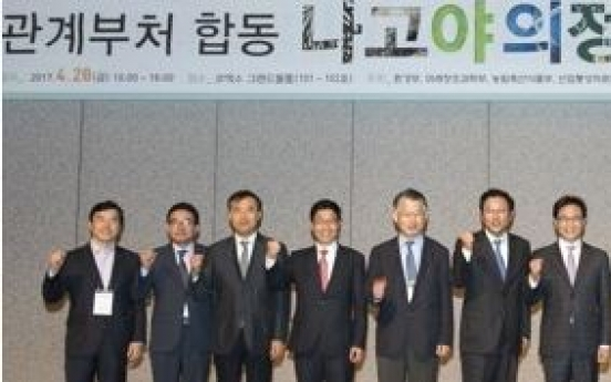 Nagoya Protocol forum to open in Seoul