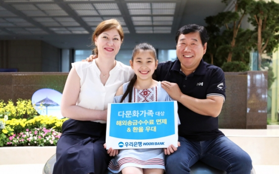 Woori Bank to exempt transfer fee for multicultural families