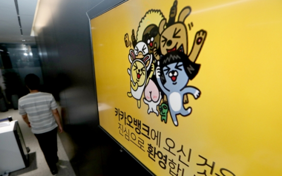 Kakao Bank goes online, users suffer lag