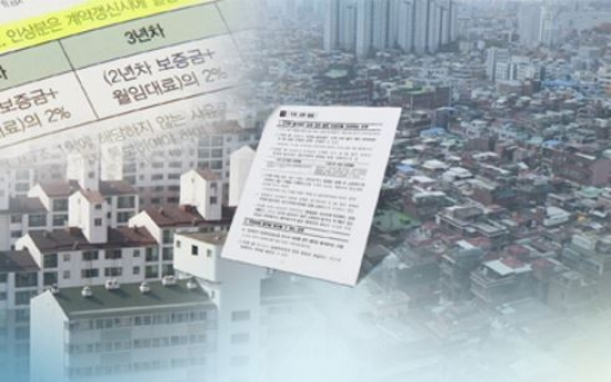 Cheong Wa Dae says will never quit efforts to stabilize housing market