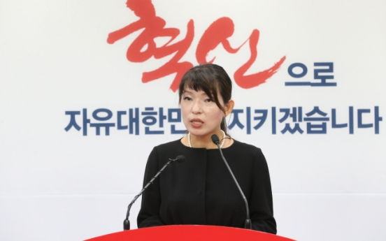 Liberty Korea Party will pursue fair market, welfare: reform committee