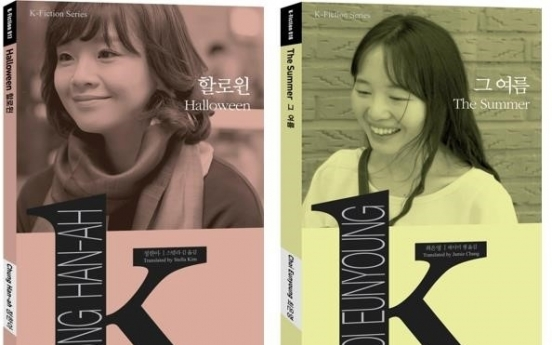 Seoul Book Club to showcase 2 young authors