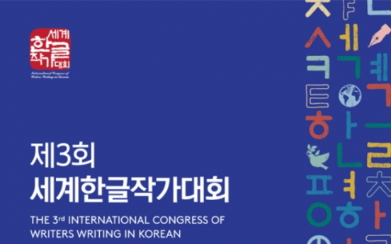 Congress of Korean-language writers kicks off in Gyeongju