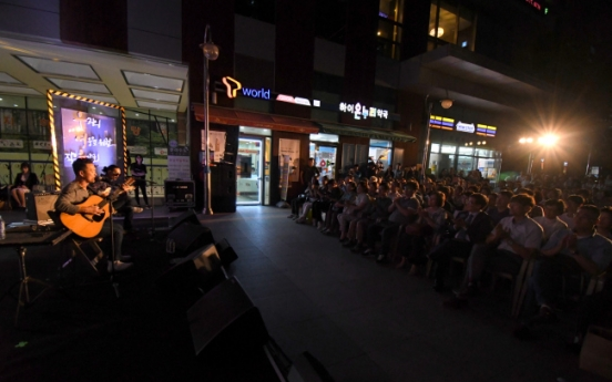 Posco hosts concert for workers in manufacturing