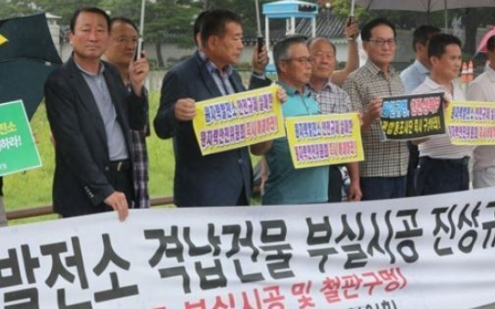 Korea to inspect nuclear reactors over safety concerns