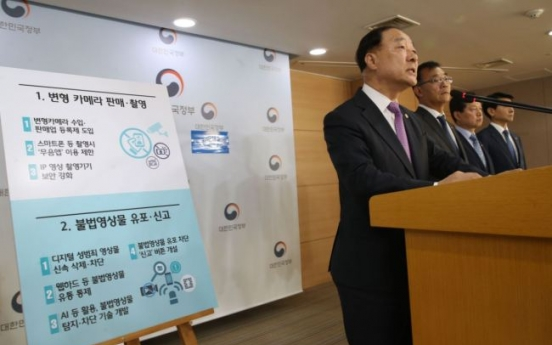 Seoul to devise automated systems to drive out sexual abuse images online