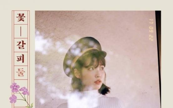 [Album review] IU's classics cover album lacks raw emotion