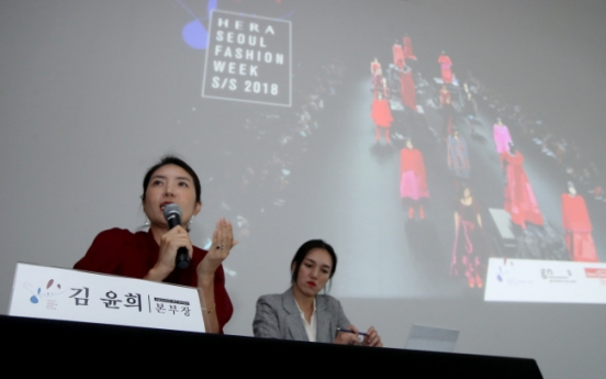 2018 S/S HERA Seoul Fashion Week set for biggest event yet