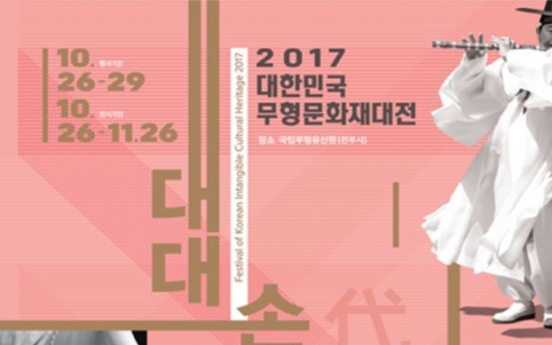 Intangible cultural heritage to be exhibited in Jeonju