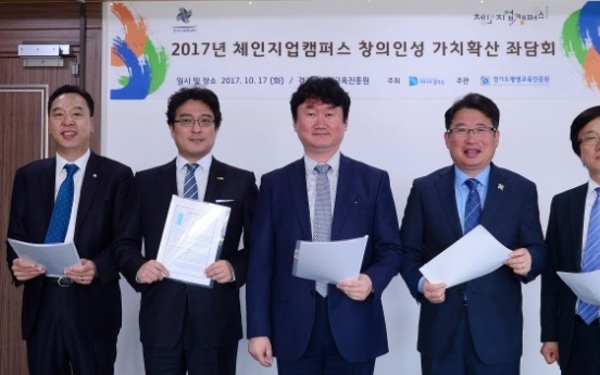 Gyeonggi Province rebrands English Village to Change Up Campus