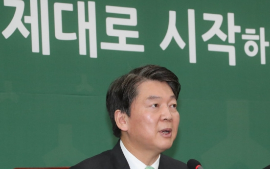Ahn accuses Moon of incompetence over Trump's itinerary
