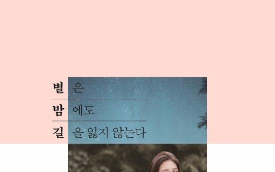 AOA's Mina to publish book of essays