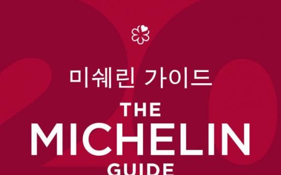 [Newsmaker] Michelin Guide Seoul unveils Bib Gourmand Seoul 2018