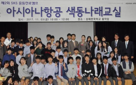 [Photo News] Asiana holds first Saekdong Narae Class abroad