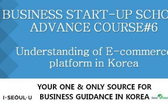 Seoul Global Center offers e-commerce course