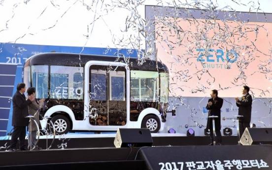 PAMS2017 unveils South Korea's first driverless shuttle