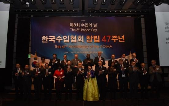 [Photo News] Korea Importers Association celebrates 47th anniversary
