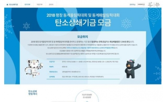 [PyeongChang 2018] PyeongChang Olympics organizers to raise funds to offset carbon emissions
