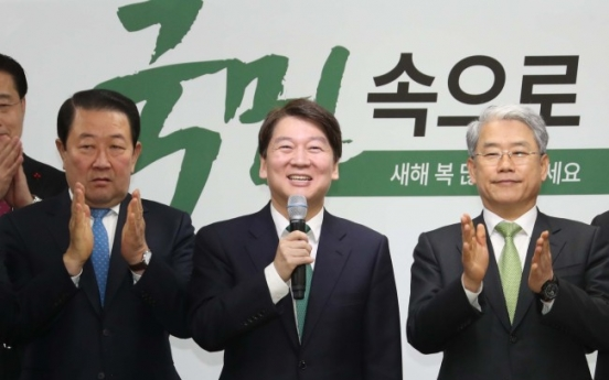[News Analysis] Two minor opposition parties speed up merger process