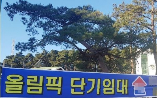 [PyeongChang 2018] Winter Olympics accommodations strive to attract tourists