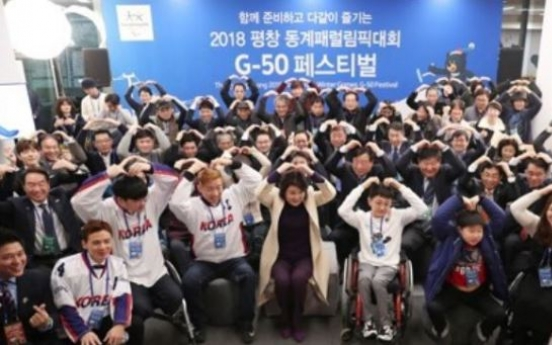[PyeongChang 2018] First lady Kim urges support for PyeongChang Paralympic Games