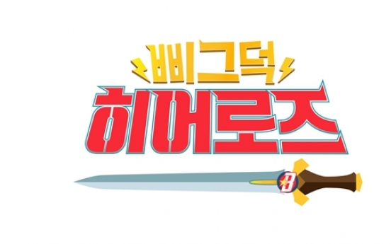 MBC to air pilot variety show 'Creaking Heroes' for two weeks