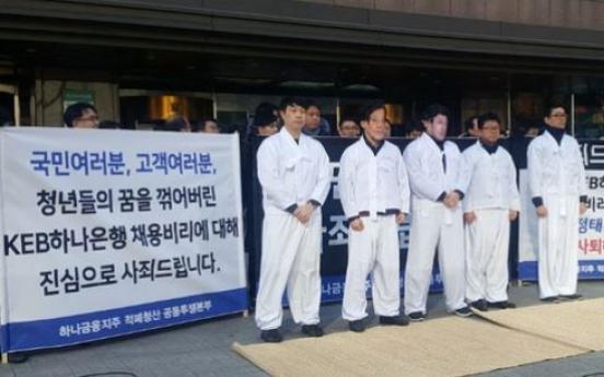 KEB Hana, KB Kookmin banks suspected of illicit hiring