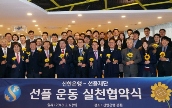 [Photo News] Shinhan Bank offers bonus rate for 'Sunfull' clean internet participants