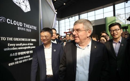 [PyeongChang 2018] Alibaba opens cloud tech showcase at PyeongChang Olympics