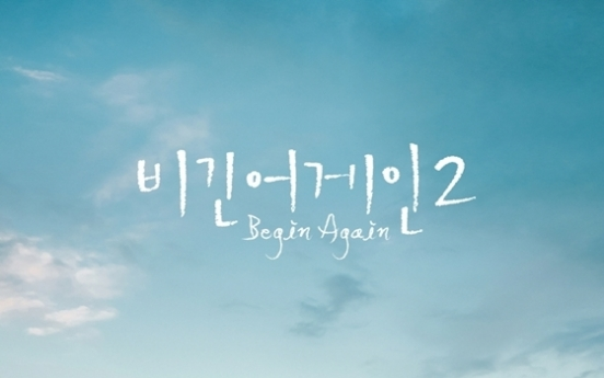 Music variety show 'Begin Again 2' to air first episode on March 23