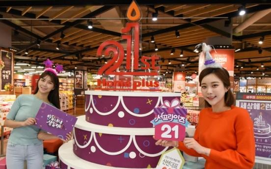 [Photo News] Homeplus celebrates 21st anniversary