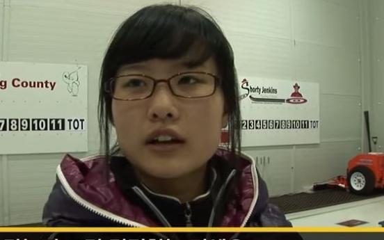 (영상) 앳된 컬링 국가대표의 당찬 인터뷰...9년 전