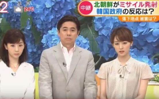 (영상) 남북상황 전하던 일본TV 특급 '방송사고'