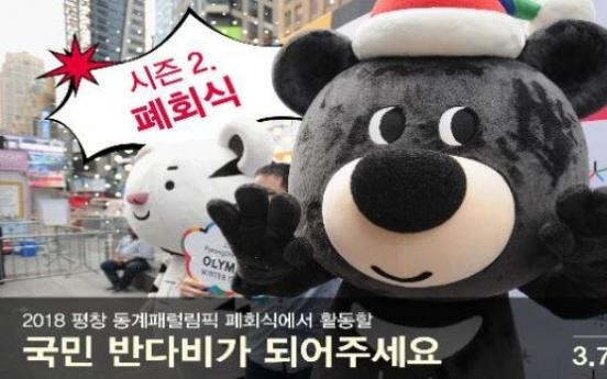 [PyeongChang 2018] Fierce competition to become life-size Bandabi mascots
