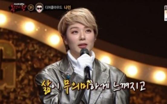[Trending] #Nine #DearCloud #Jonghyun #King of Mask Singer