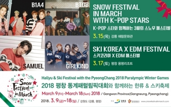 [PyeongChang 2018] K-pop performances to be held in PyeongChang