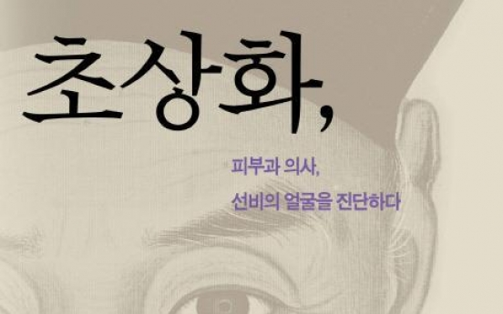 Book details Joseon's 'warts and all' approach to portraits