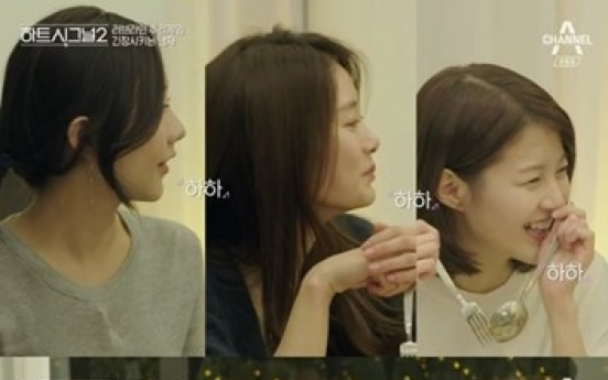 [Weekender] Reality dating contents cater to viewers' fantasies
