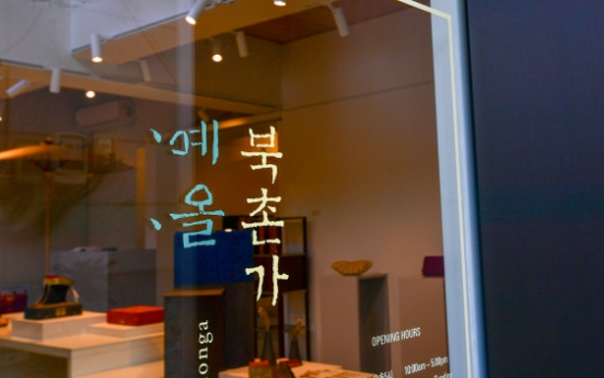 Yeol holds exhibition shedding light on craftworks informed by tradition