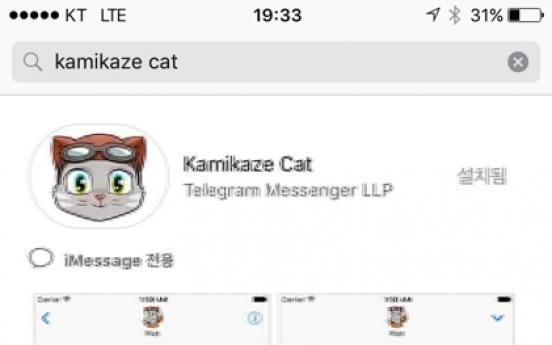 온라인 메신저 텔레그램에 '가미카제' 이모티콘 사라졌다