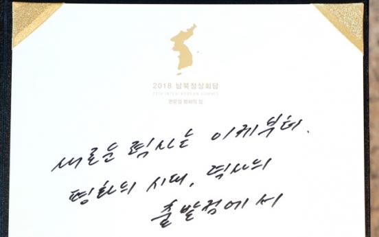 [2018 Inter-Korean summit] Kim Jong-un's handwriting reflects feisty personality: experts