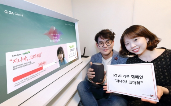 KT launches first AI-based donation campaign for children