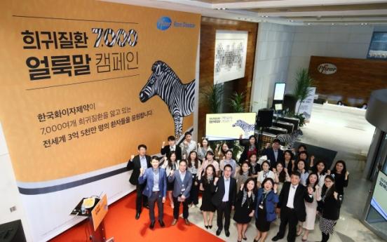 [Photo News] Pfizer Korea promotes 'Rare Disease Day'