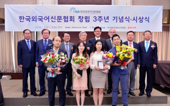 Korea Herald's multimedia section chief awarded at 3rd anniversary of FNA