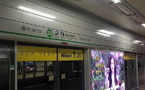 Seoul Metro bans feminist ads on metro stations