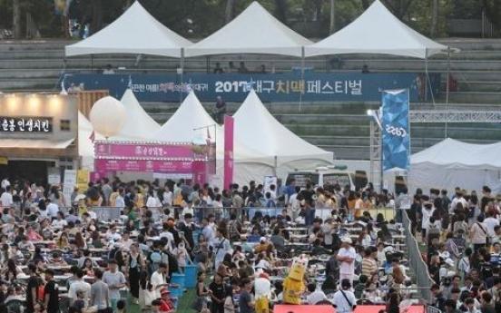 '치킨과 맥주의 환상 궁합' 대구 치맥페스티벌 18일 개막