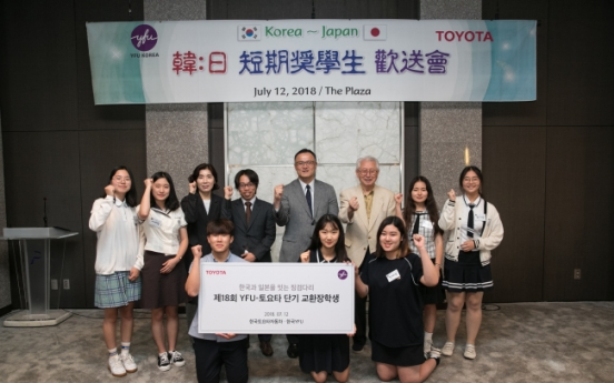 [Photo News] Toyota Scholarship